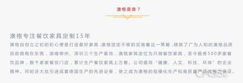 澳格是谁专注家具定制18年_深圳餐厅餐饮家具生产工厂定制厂家批发