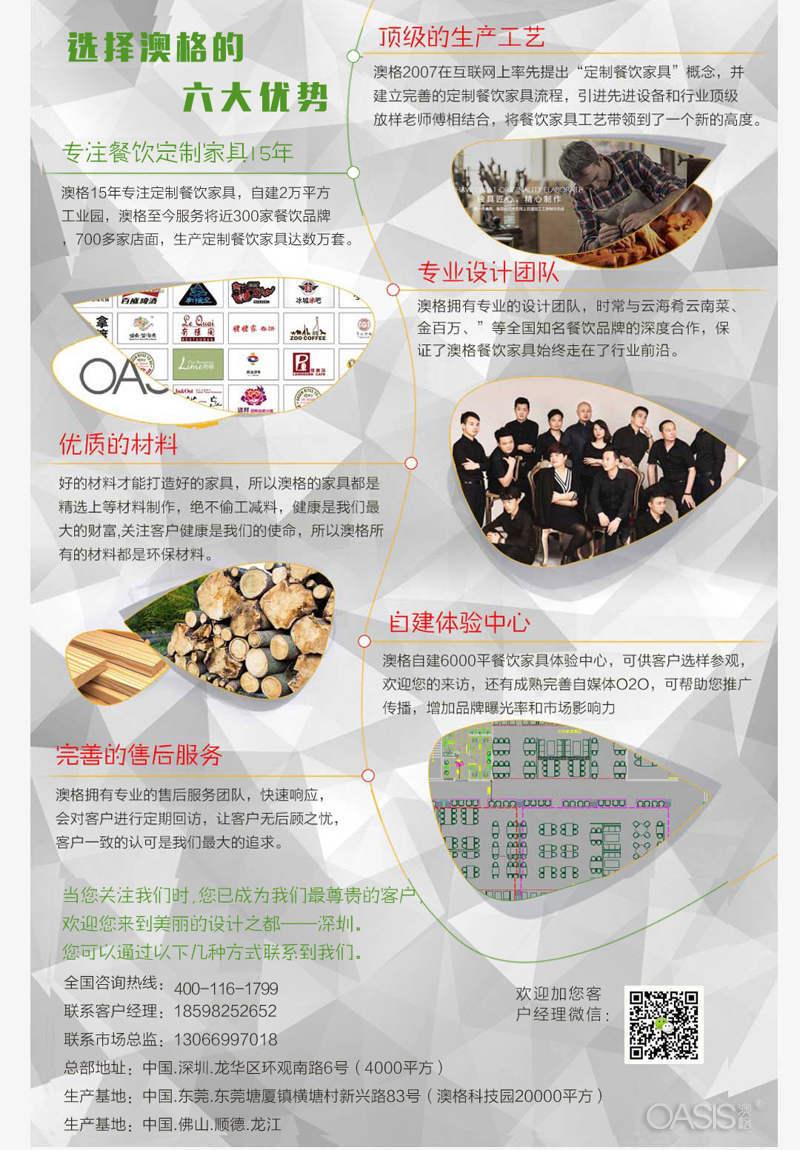 选择澳格的六大理由优势_深圳餐厅餐饮家具生产工厂定制厂家批发